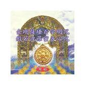 1009-金剛薩埵百字明咒.般若波羅蜜多心咒(梵唱)CD
