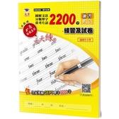 圖解文法分類單字2200字:英檢初級 常考片語練習及試卷
