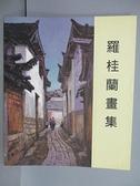 【書寶二手書T7/藝術_EJM】羅桂蘭畫集_2001年