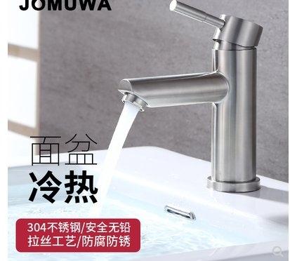 SUS304不銹鋼面盆龍頭冷熱衛生間洗臉盆洗手盆拉絲水龍頭
