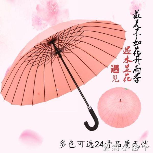 雨傘折傘加強24骨遇水開花傘大號雙人防風男女加固晴雨彎柄學生傘定制 NMS蘿莉小腳丫