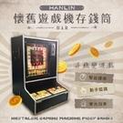 【晉吉國際】HANLIN-BAR 懷舊遊戲機存錢筒