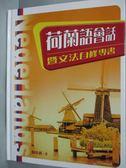 【書寶二手書T1/語言學習_XDK】荷蘭語會話暨文法自修專書_楊佳惠