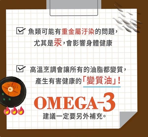 【台塑生醫】E+高倍特級魚油複方膠囊(60粒/瓶) 3瓶/組
