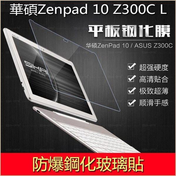 平板鋼化膜 ASUS 華碩 Zenpad 10 Z300M 強化玻璃膜 華碩 Zen Pad 10 Z301ML 超強防護 平板鋼化膜