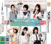 3DS 偶像調色盤 ~美少女咖啡廳‧Cheers~(日版‧日本機專用)