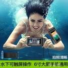 手機防水袋潛水套觸屏水下拍照游泳溫泉外賣...