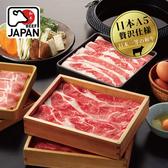 【超值免運】日本A5純種黑毛和牛雪花去骨火鍋肉片2盒組(200公克/1盒)