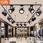 超亮led軌道燈par30 服裝店射燈cob生鮮燈展廳商用節能導軌射燈 1995生活雜貨