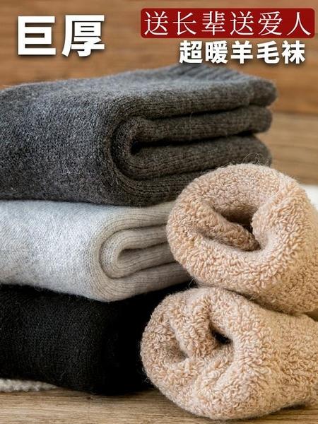 加厚襪子男超厚羊毛襪東北加絨中筒襪毛絨冬天棉襪老人松口襪子女