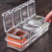【618好康又一發】亞克力調料盒套裝  有機玻璃調味盒