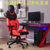 簡約電腦台式桌家用單人網吧電競桌子競技遊戲辦公網咖鐵藝沙發椅 igo摩可美家