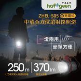 中華豪井 ZHEL-S05 全方位遠射探照燈(充電式) 1入