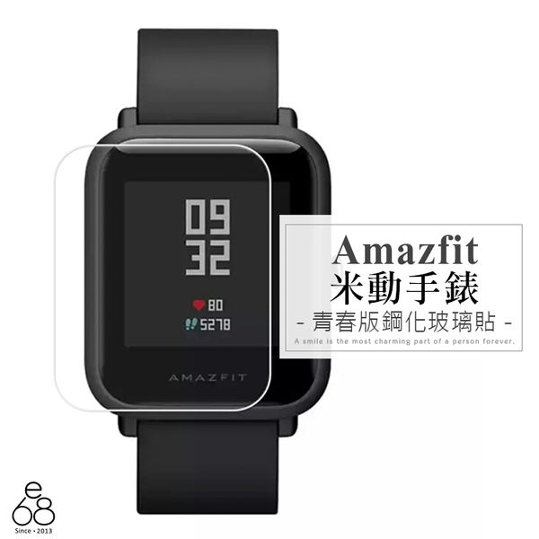 Amazfit 米動 手錶 青春版 玻璃貼 鋼化 螢幕保護貼 膜 貼 華米 小米 智能手錶 手環 玻璃 運動