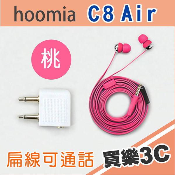 Hoomia C8Air 彩色魔球入耳式立體聲 航空版耳機 桃,通話功能、飛機轉接頭,分期0利率