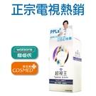 PPLs®超視王®...