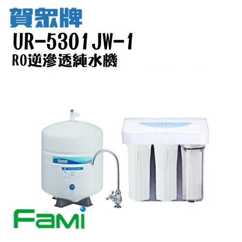 【fami】賀眾牌家庭淨水 逆滲透純水機 UR-5301JW-1