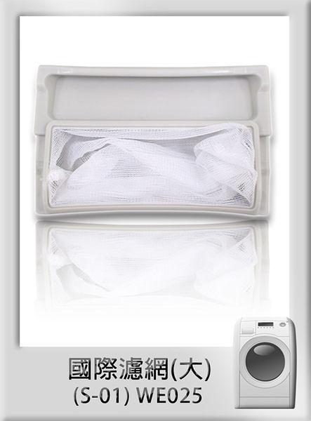 《鉦泰生活館》國際洗衣機濾網(大) S-01