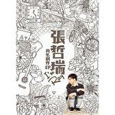 張哲瑞  I'm Ray_同名創作EP CD 免運 (購潮8)