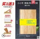 (橡膠木50*35*2cm)搟麵板實木家用揉麵板和麵板菜板案板廚房佔砧板