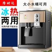 24H現貨·飲水機台式迷妳型冷熱冰溫熱家用辦公室宿舍小型桌面飲水器