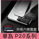 【萌萌噠】華為HUAWEI P20 / P20 pro 全屏滿版鋼化玻璃膜 6D高清曲面 防爆 鋼化貼膜 螢幕保護膜