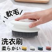 軟毛洗衣刷 手柄洗衣刷 刷子 刷鞋 軟毛刷 清潔刷 不傷衣板刷 清潔用品【RS1151】