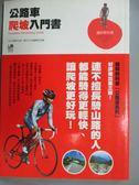 【書寶二手書T1/體育_NLB】公路車爬坡入門書-趣味教科書_常磐綠, 內山靖樹