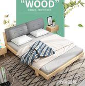 現代簡約軟包實木床 主臥1.8米雙人床1.5m歐式軟靠 1.2鬆木單人床qm    JSY時尚屋