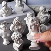 石膏像  10個樹脂石膏像迷你小素描頭像模型美術人頭雕塑擺件人物人像靜物雕像裝飾小型模具小號