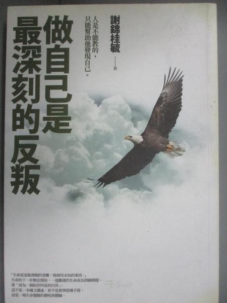 【書寶二手書T3/心靈成長_GUS】做自己是最深刻的反叛_謝錦