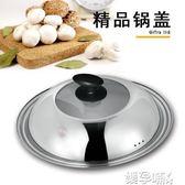 鍋蓋不銹鋼家用可立鋼化玻璃鍋蓋蒸炒鍋平底鍋通用30cmigo 貝兒鞋櫃