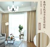 窗簾簡約現代成品棉麻風遮光客廳臥室落地窗簾布北歐定制加厚純色-新年聚優惠