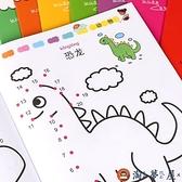 連線數字游戲連線畫兒童繪畫本涂色書涂鴉填色本【淘夢屋】