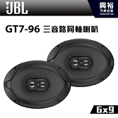 【JBL】GT7-96 6x9 三音路同軸喇叭 *三音路+喇叭 (公司貨