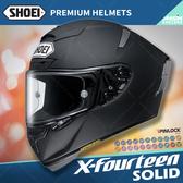 [安信騎士] 日本SHOEI X-Fourteen X14 素色 消光黑 全罩 頂級 安全帽 內襯全可拆 X-14