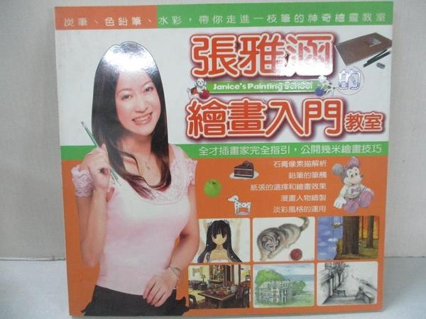 【書寶二手書T4/藝術_JWU】張雅涵的繪畫入門教室_張雅涵
