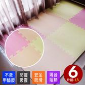 【Abuns】日式新和風三色巧拼地墊附贈邊條(6片-適0.7坪)
