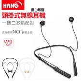 HANG W9 頸掛式無線耳機 藍芽耳機 一拖二多點配對 NCC檢驗合格 黑色/白色