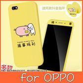 OPPO R15 R15 Pro R11s Plus R11s 糖果殼三件組 手機殼 保護貼 彩繪 軟殼 剛化膜 螢幕保護貼 保護殼