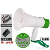 擴音器3錄音喇叭戶外地攤叫賣器手持宣傳可充電喊話擴音器   多莉絲旗艦店