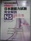 【書寶二手書T2/語言學習_ZBT】日本語能力試驗-完全解說N5_渡邊亞子
