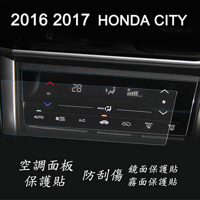 【Ezstick】HONDA CITY 2016 2017 2019 2020年版 空調面板螢幕 靜電式車用LCD螢幕貼