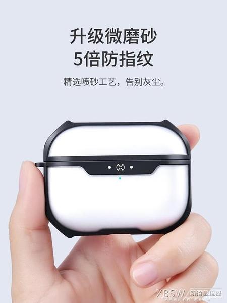 airPods pro保護套AirPodspro3蘋果耳機殼硅膠全包防摔airpod透明三無線藍芽盒超薄『新佰數位屋』