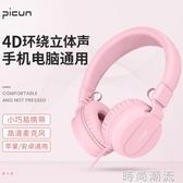 品存I35耳機頭戴式有線手機版聽歌專用女生可愛潮韓版帶麥克風帶話筒 時尚潮流