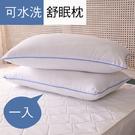 可水洗舒眠枕【僅限宅配】