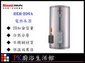 【PK廚浴生活館】 高雄林內牌 REH-2064 20加侖容量 電熱水器 ☆原裝進口多段溫控器 不鏽鋼內桶!