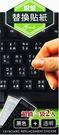 (現貨)鍵盤替換貼紙2入裝(透明貼紙+黑...