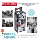 BAIBAICAMERA Lomography 黑白負片 ISO400 35mm 膠卷 軟片 (三卷) f436bw3