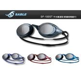 SABLE 競速型泳鏡-紫(防霧 防雜光 塑剛玻璃鏡片 免運≡體院≡